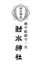 縁結び・厄除け・祈願・結婚式 富山県高岡市 越中総鎮守一宮 射水神社