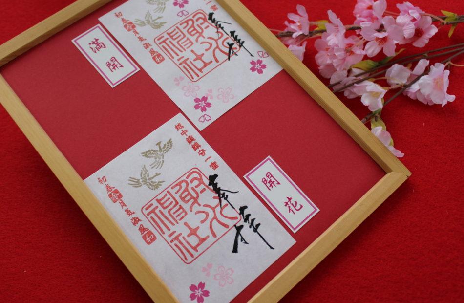 サクラ咲く 御朱印を ~ さくらの名所100選・高岡古城公園の開花、満開を合図に ~