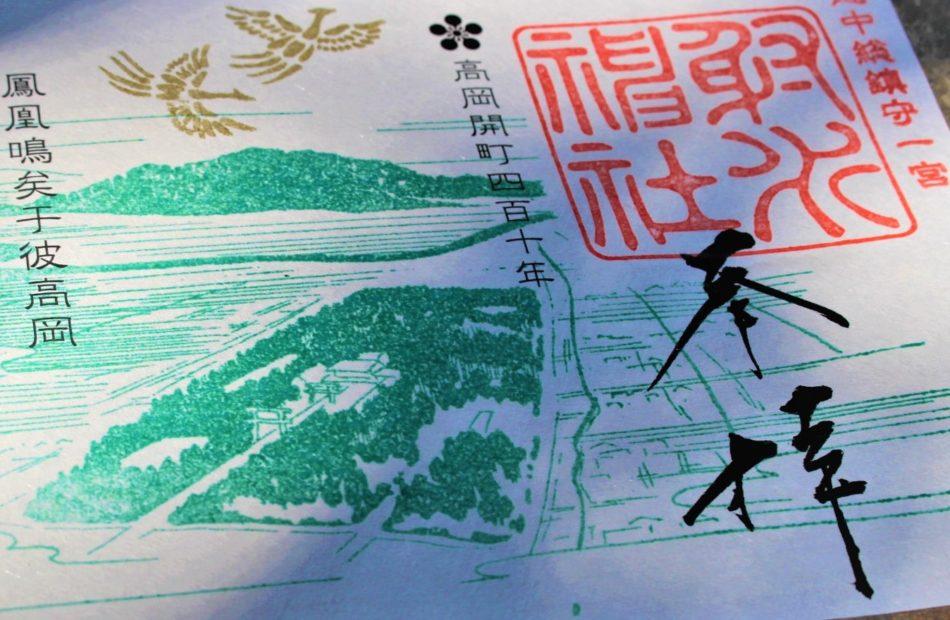 高岡開町410年記念〝 前田利長公 高岡入城 〟9/13~16限定「御朱印」