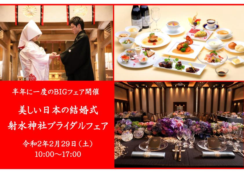 うつくしの杜射水神社 ブライダルフェア -美しい日本の結婚式-