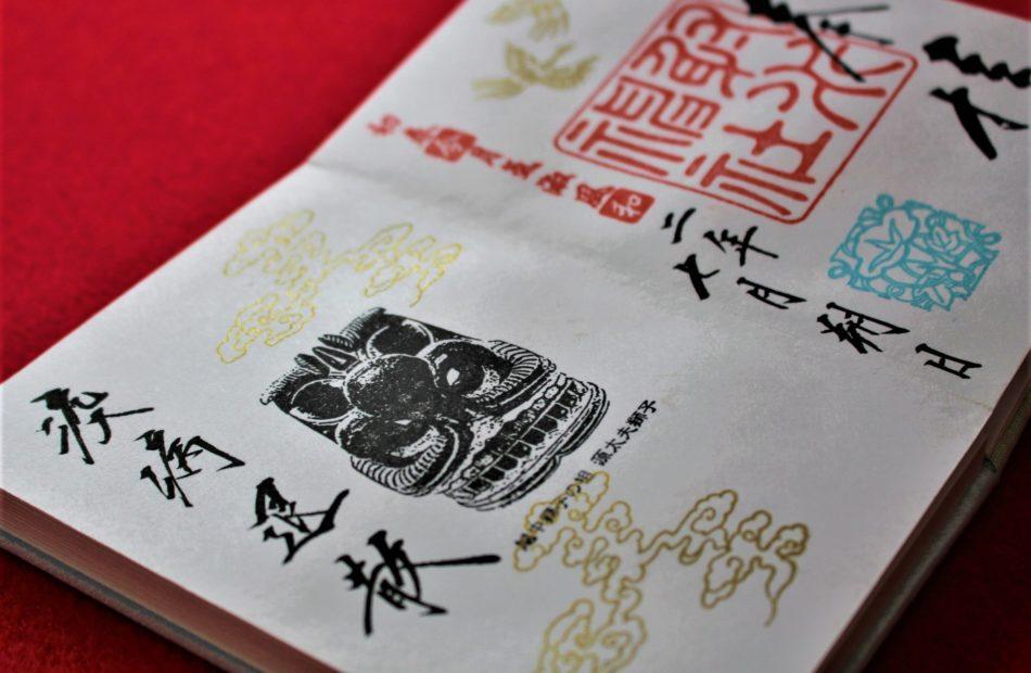 災厄疫病を祓う霊獣『源太夫獅子』御朱印 7/1より授与
