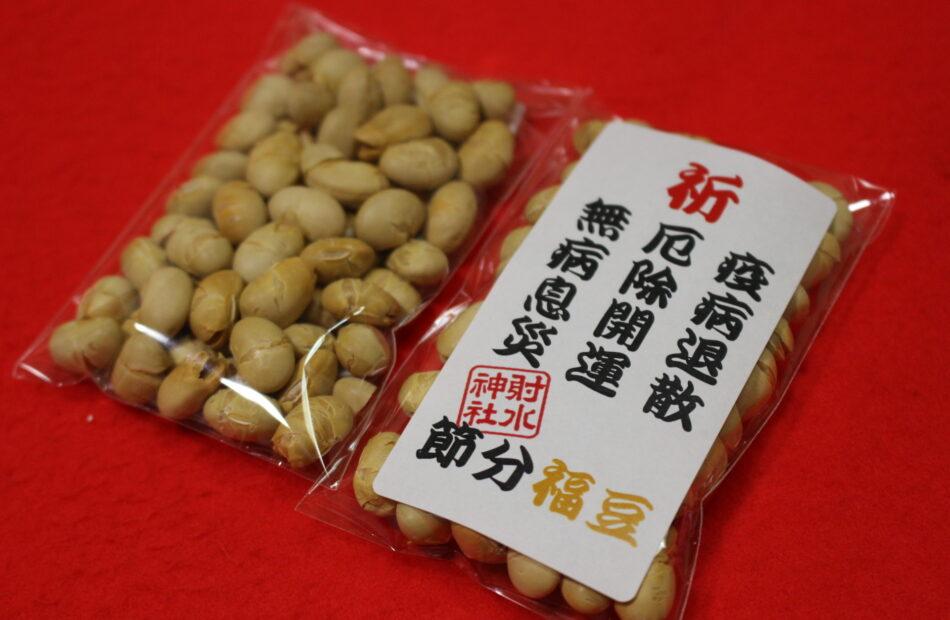 """令和3年「節分祭」は""""福豆""""をお配りします"""