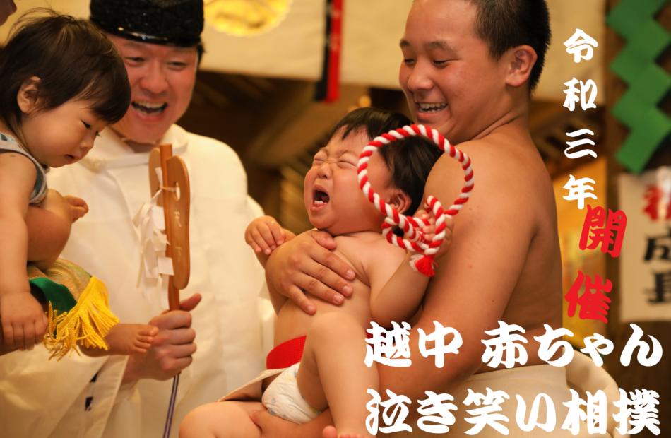 『越中 赤ちゃん泣き笑い相撲』は 令和3年(2021)開催に