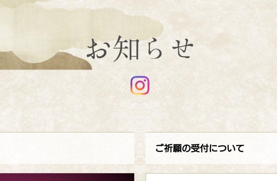 最新情報は〝Instagram〟(インスタ)で#